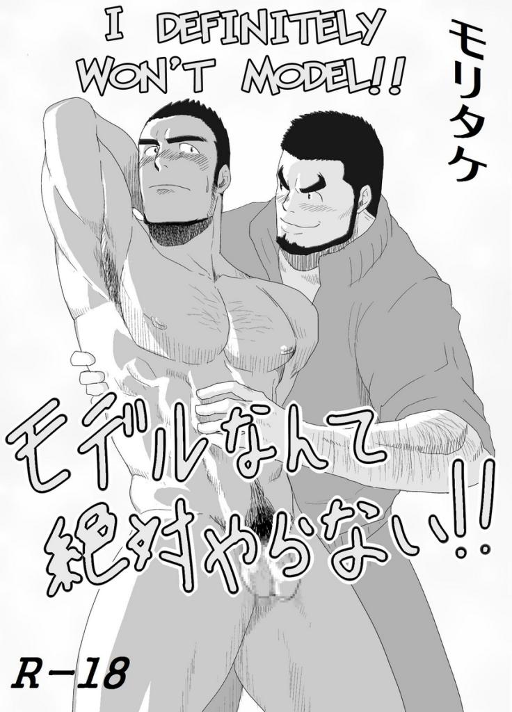 Bara Manga Model nande Zettai yaranai!!